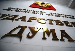 Налоговый подкомитет Госдумы одобрил введение авансового платежа акциза при импорте спирта из стран, входящих в ТС