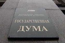 Госдума РФ во втором чтении приняла проект закона, устанавливающий акцизные ставки на 2014-2016 гг.