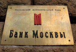 Банк Москвы продал завод «Мильстрим — Черноморские вина» компании «Росглаввино»