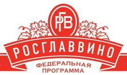 Первым предприятием под управлением Росглаввино стал завод «Мильстрим. Черноморские вина»