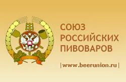 Союз российских пивоваров