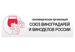 Союз виноградарей и виноделов России
