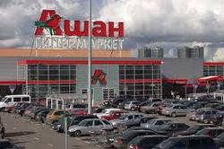 Росалкогольрегулирование запретило продавать алкоголь подмосковным гипермаркетам «Ашан»