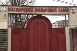 Кизлярские казаки выступили против приватизации коньячного завода