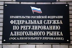 Росалкогольрегулирование выдало крымским алкопроизводителям 42 лицензии