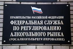 Росалкоголь впервые аннулировал лицензию у дистрибьютора алкогольных напитков