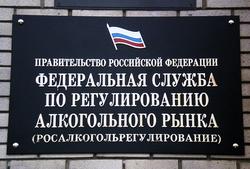 Росалкоголь создает в Крыму межрегиональное управление