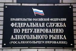 Росалкогольрегулированию удалось приостановить действие лицензии ООО «Самарский комбинат «Родник»»