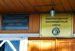 На Змеиногорском винно-водочном заводе введена процедура наблюдения
