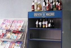 «Почта России» займется продажей алкоголя