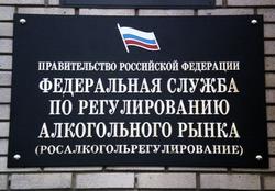 Росалкогольрегулирование лишило лицензии ООО «Буян»