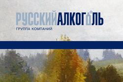 «Русский алкоголь» проведет реорганизацию структуры