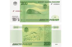 Центробанку РФ предложили выпустить «винодельческую» купюру номиналом в 200 рублей