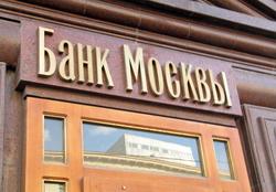 """Банк Москвы подал иск о банкротстве завода шампанских вин """"Корнет"""" и ММВЗ"""