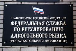 Росалкогольрегулирование: минимальная цена за литр этилового спирта должна составлять 43 рубля