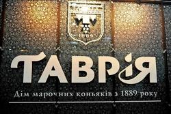 """Украина: по итогам 2014 года убыток ПАО «Дом марочных коньяков """"Таврия""""» составил 57,968 млн гривен"""
