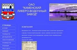 Каменский ЛВЗ признан банкротом