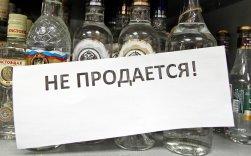 vremya_prodazhi_alkogolnih_napitkov_mozhet_bit_sokrasheno_251x156