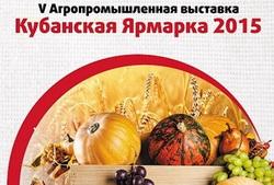 """Выставка """"Кубанская ярмарка"""""""